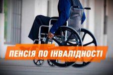 Пенсія по інвалідності