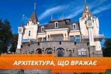 Шедеври архітектури в Україні