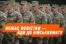 Немає повістки - йди до військомату