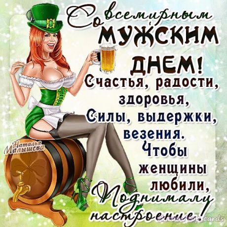 Красивые поздравления с праздником днем мужчин