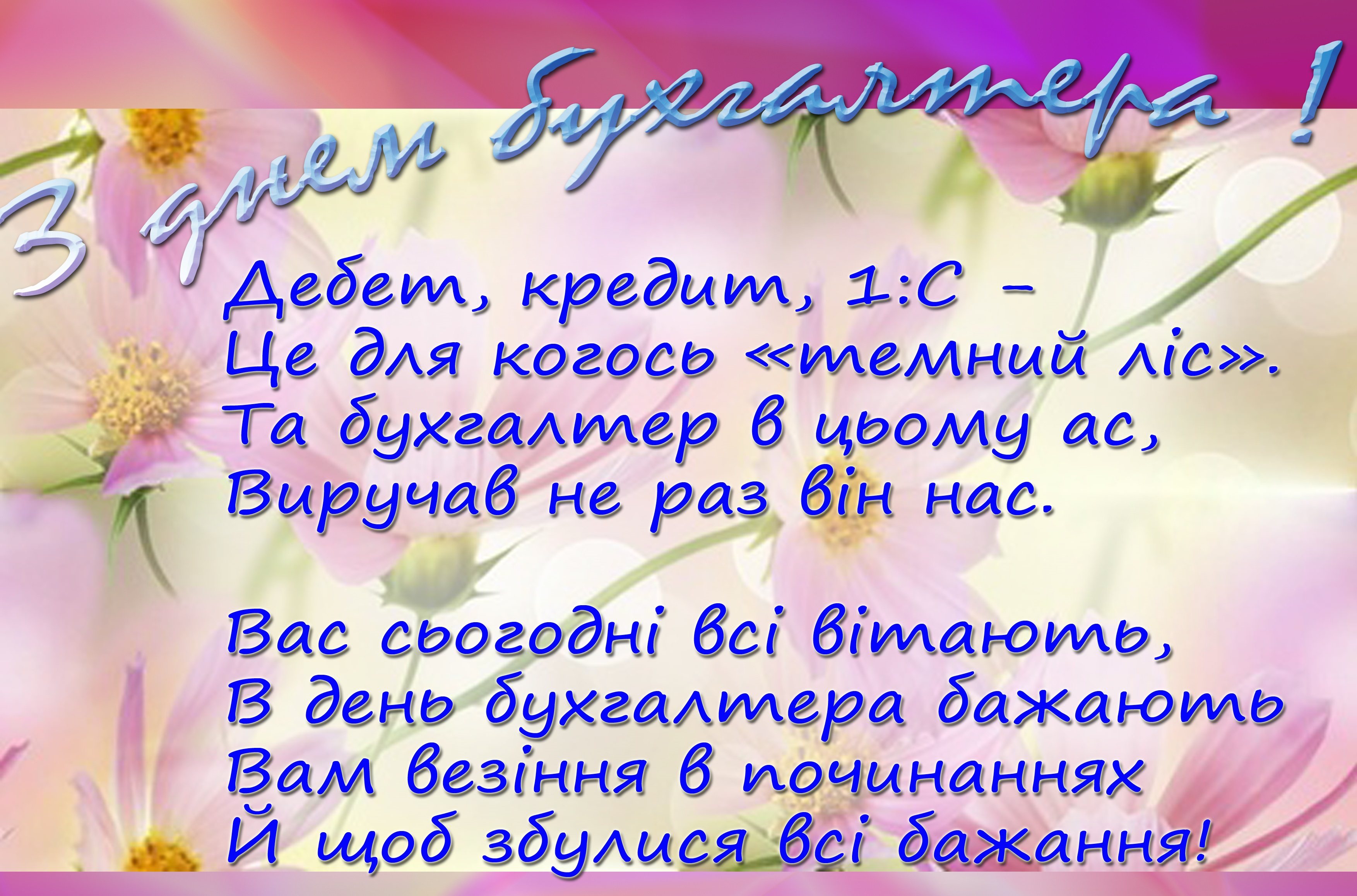 Поздравления с Днем главного бухгалтера Праздничный Портал 7