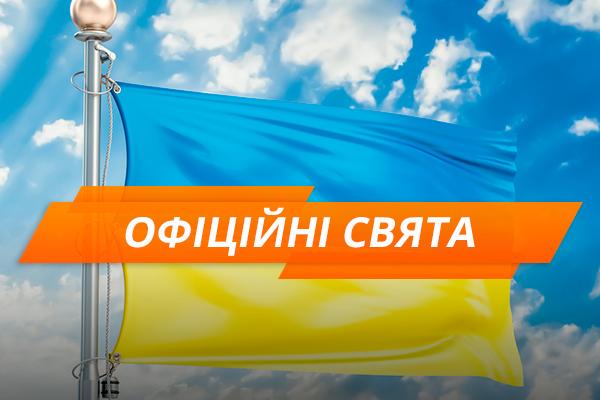 Державні свята України – календар на 2018 рік