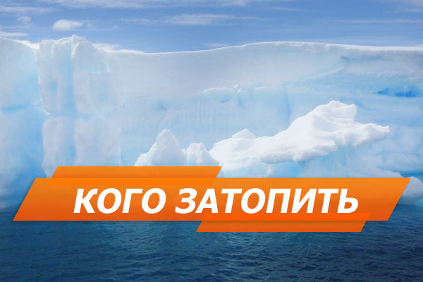 Ледники затопят мировые столицы ичасть РФ — Ученые