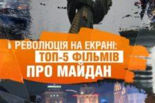 Революция Достоинства: ТОП-5 фильмов о Майдане