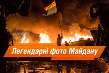 3 легендарные фото с Майдана, которыми восхищается весь мир