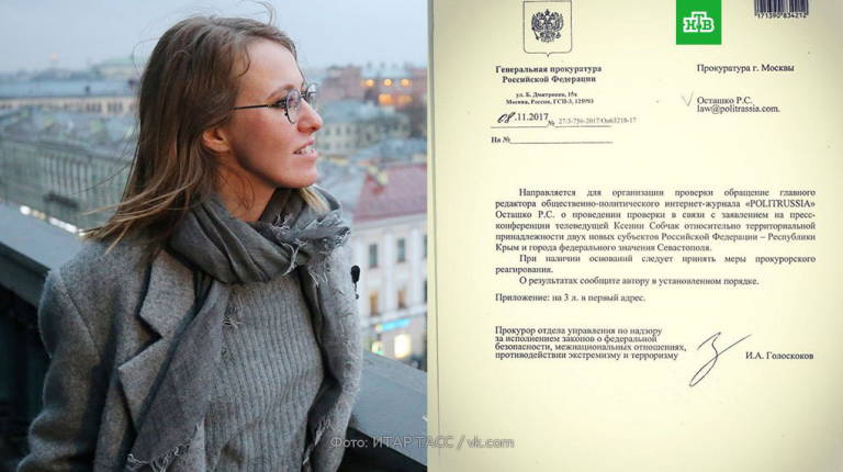 ГенпрокуратураРФ веде перевірку висловлювань Собчак про Крим