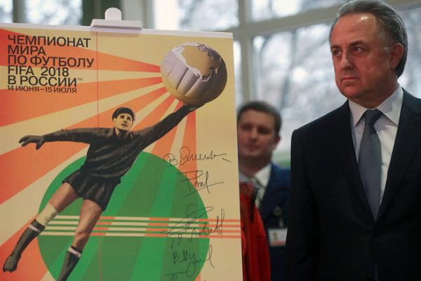 FIFA представила официальный плакат ЧМ-2018