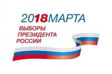 Логотип виборів в Росії