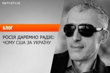 Россия зря радуется: почему США за Украину