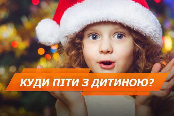 Куда пойти с ребенком на Новый год 2018