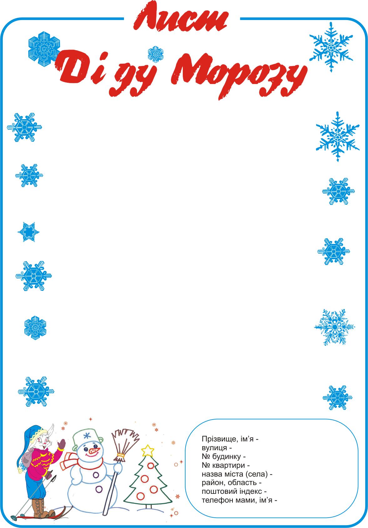 Діду Морозу можна тепер писати навіть електронні листи