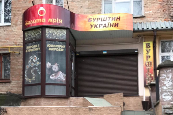 Разбой наКиевщине. Налетчик напал наювелирный магазин изастрелил охранника
