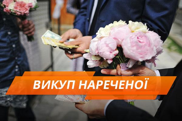 Викуп нареченої