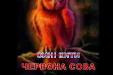 Червона сова