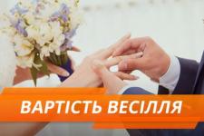 Вартість весілля