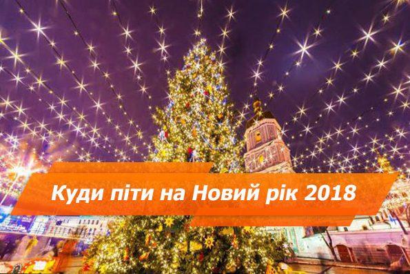 афиша на новый год