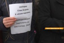 Страйк медиків у Коломиї: працює лише невідкладна