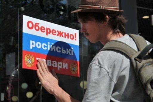 Кабмін продовжив заборону наввезення російських товарів вУкраїну