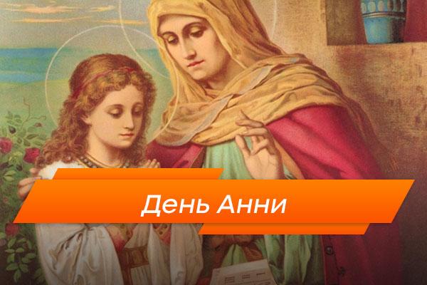 День святої Анни 2017: щонеможна робити і прикмети