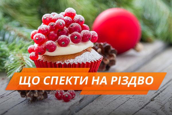Випічка на Різдво