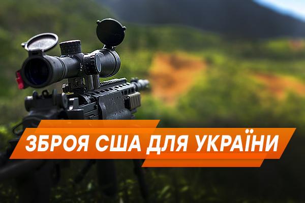 УДерждепі США підтвердили рішення про надання зброї Україні