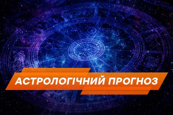 Астрологический прогноз на 2018 год для днр