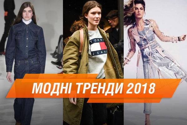 Топ-10 модных трендов 2018 года   Факты 82c5c7ee86e