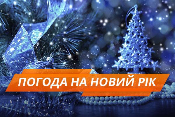 Погода на Новий рік 2018