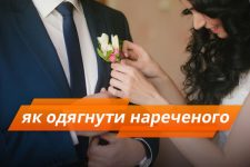 Костюм нареченого
