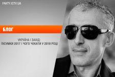 Украина и Запад: итоги 2017 и чего ждать в 2018 году