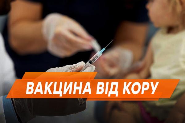 Новокаховчанам про безкоштовнну вакцину для прфілактики кору дітей