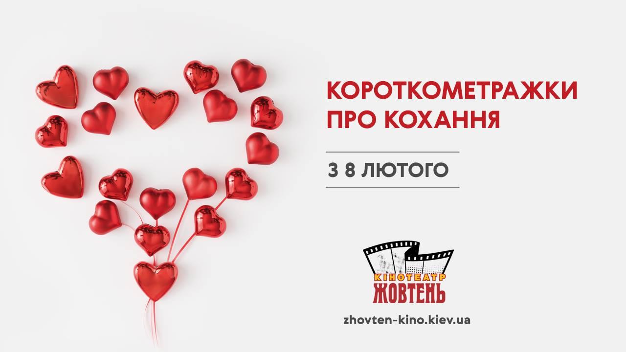 Куда пойти с ребенком в Киеве на День святого Валентина
