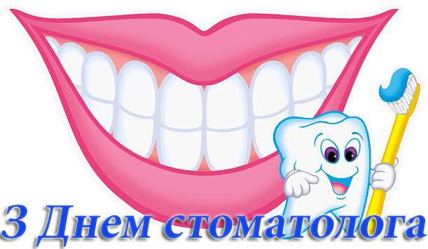Міжнародний день стоматолога – привітання у віршах і картинках