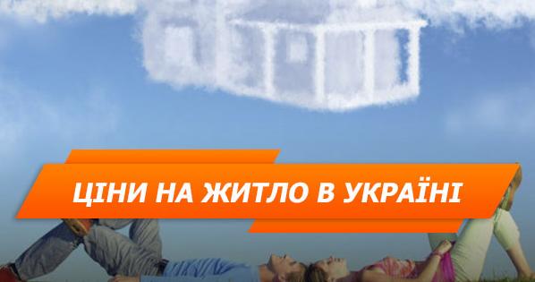 850f6ad37977ab Житло в Україні: ціни, коли і в якому районі краще купувати (інфографіка