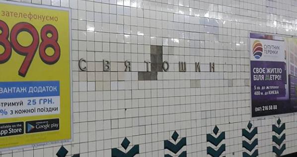 Станція Святошин