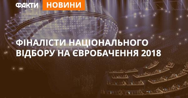 Определились все финалисты Нацотбора наЕвровидение-2018 отУкраины