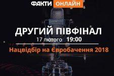 второй полуфинал нацотбора на Евровидение 2018