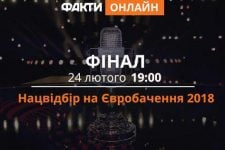 финал нацобора на Евровидение 2018