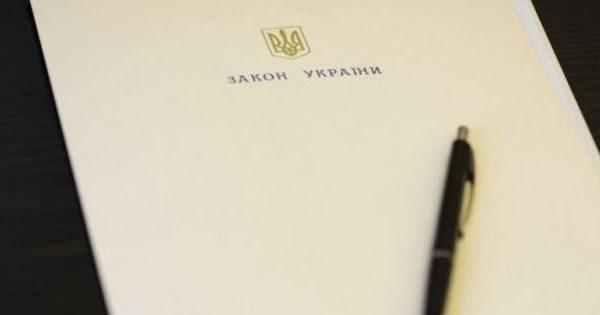 Закон о реинтеграции Донбасса