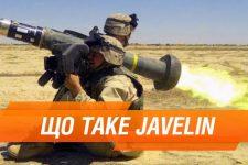 Що таке Javelin