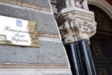 НБУ оновив перелік системно важливих банків