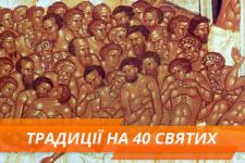 Традиції на 40 святих