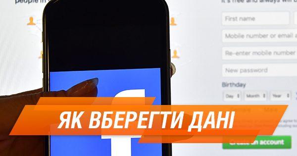 Цукерберг: социальная сеть Facebook не отыскал связей Cambridge Analytica сРоссией