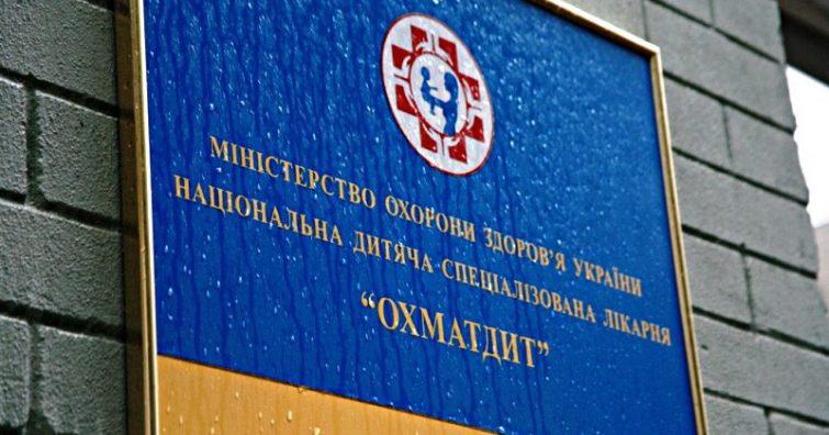 Групі співробітників Охматдиту інкримінують привласнення ліків насуму 8 млн грн