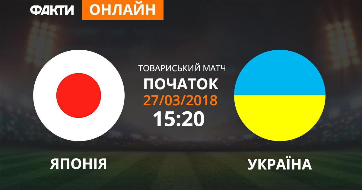 Завтра сборная Украины сыграет сосборной Японии: где смотреть товарищеский матч