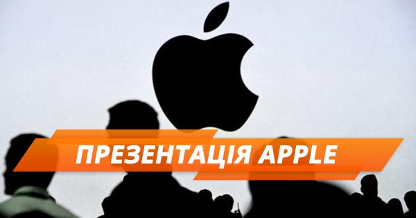 Apple презентовала самый дешевый iPad: за сколько его можно будет купить в Украине (Видео)