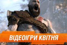 Відеоігри квітня