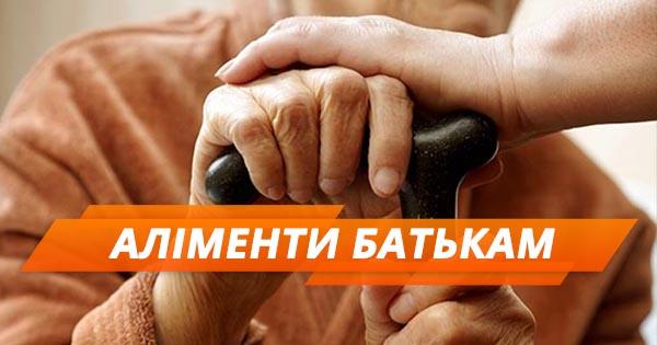 Українців хочуть змусити платити аліменти наутримання батьків