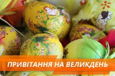 Привітання на Великдень у прозі