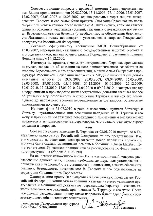 Листування РФ із Терезою Мей
